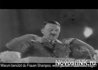 Турецких евреев возмутил Гитлер, рекламирующий шампунь для настоящих мужчин