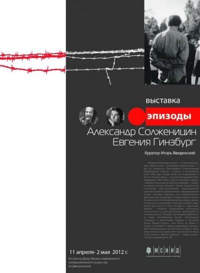 В Ростове «ЭПИЗОДЫ: Александр Солженицын / Евгения Гинзбург»