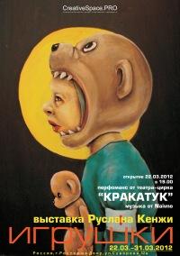 """Руслан Кенжи  """"ИГРУШКИ"""" в ростовском центре CreativeSpace.PRO"""