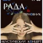 Рада и Терновник в ростовской «Ложке»