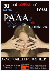 """Рада и Терновник в ростовской """"Ложке"""""""