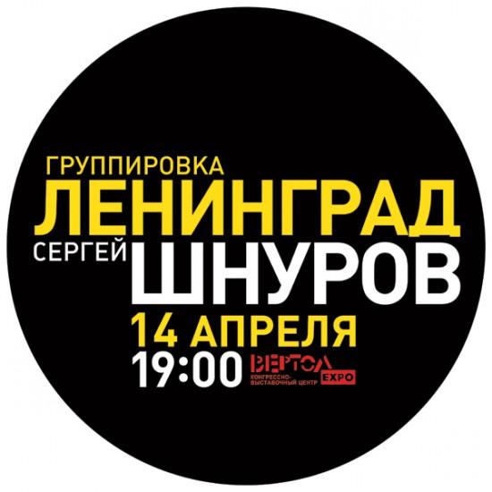 Группировка «ЛЕНИНГРАД» в Ростове-на-Дону