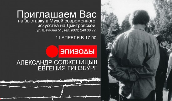 Александр Солженицын и Евгения Гинзбург. Ростов