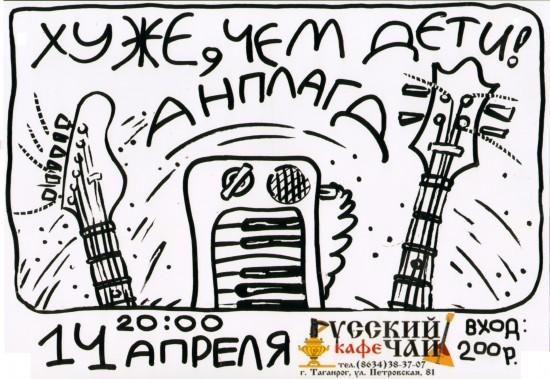 2012_04_14 Афишка сейшна в Русском чае