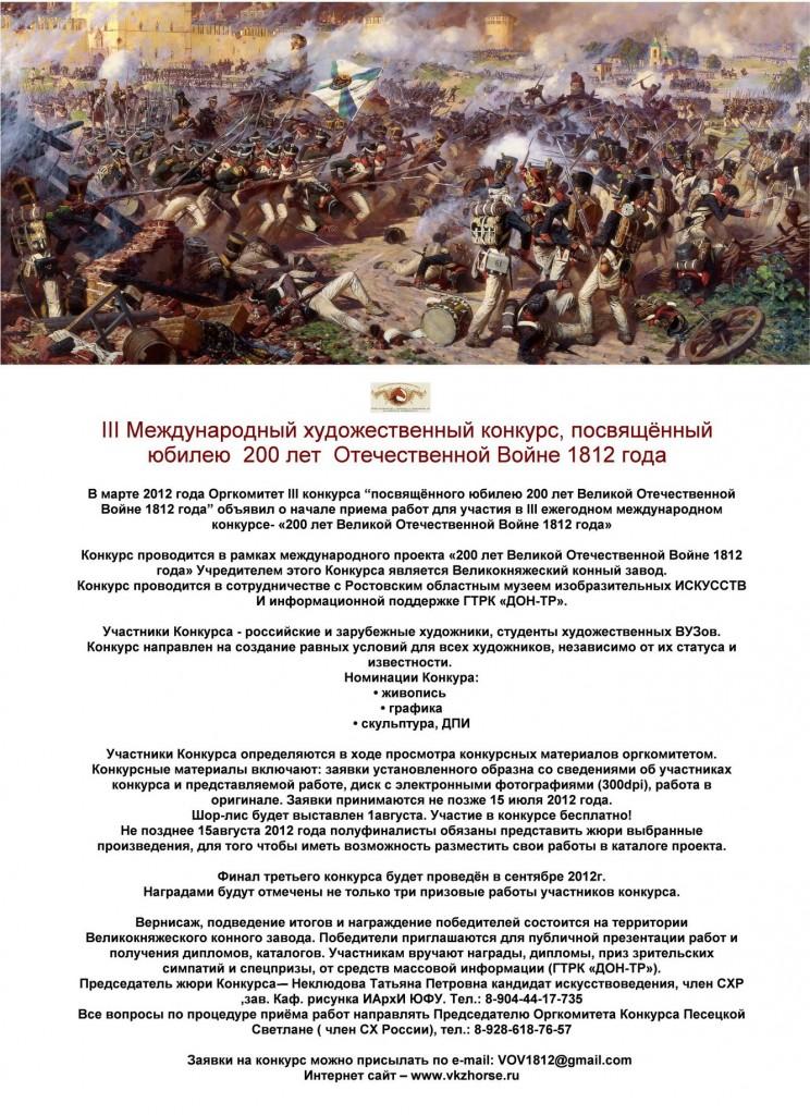 Конкурсы посвященные отечественной войне 1812