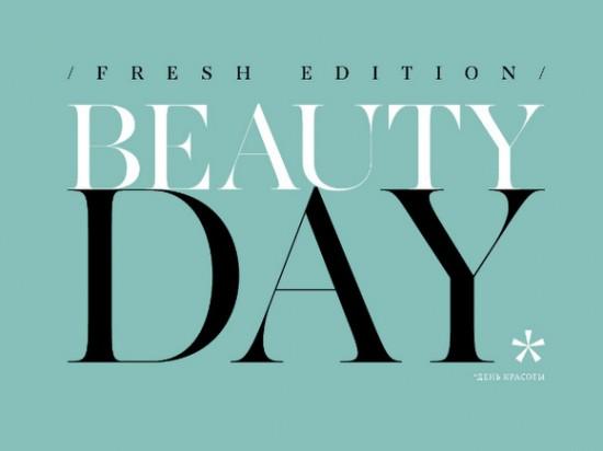 В Ростов на праздник красоты и здоровья Beauty Day приедет звезда!