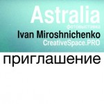 В Ростове можно уйти в Астралию Ивана Мирошниченко !