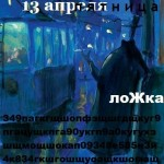 Игрище группы ПА5ЬТО в Ростове