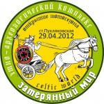 Исторический фестиваль от байкеров
