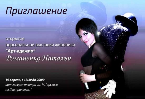 Ростовские майклы джексоны на «Арт-адажио»
