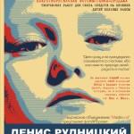 В Ростове будет выставка поп-арта