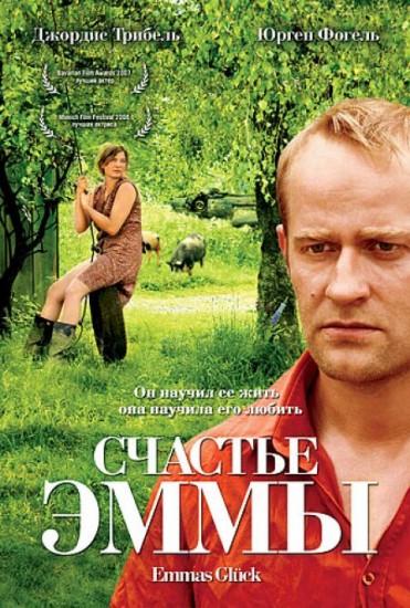 Счастье Эммы- EmmasGlück    105 мин., Германия, 2006    Режиссер: Свен Таддиккен