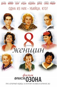 8 женщин (8 femmes) реж. Франсуа Озон