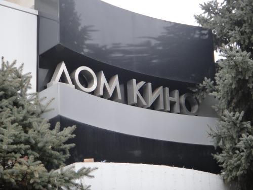 Дом кино, Ростов