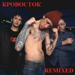 Группа Кровосток. Remixed. 2009.