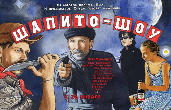 Полная версия  «Шапито шоу» в Ростове!