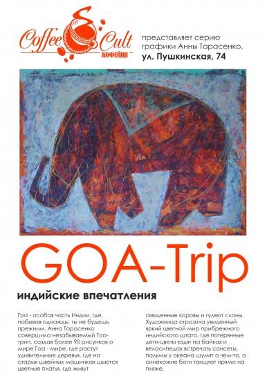 """Выставка графики """"GOA-Trip"""""""