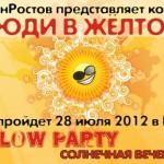 Конкурс «Люди в жёлтом» в Ростове