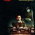 В библиотеке хранили книги о Гитлере и дневники Геббельса