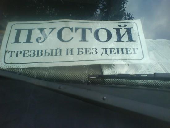 Ростов. Пустой, трезвый и без денег