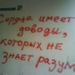 В Ростове татарин жив!