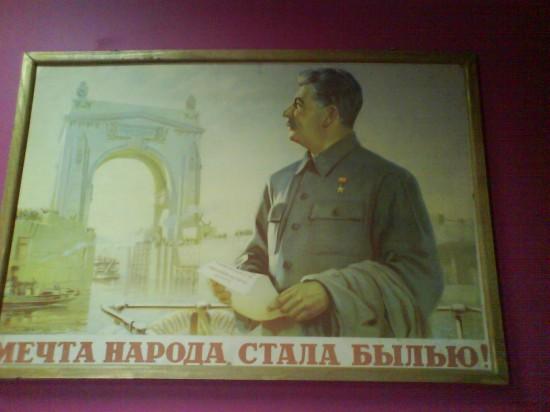 Иосиф Сталин.Екатерина Вакула