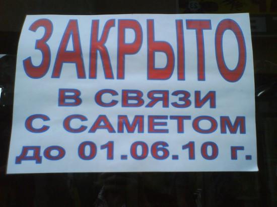 Снято давно на ЦГБ в ларьке, когда всех торговцев закрыли, чтобы приезду Путина ВВ не помешали