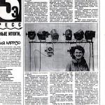 Сканы о ростовском журнале «Ура Бум Бум»