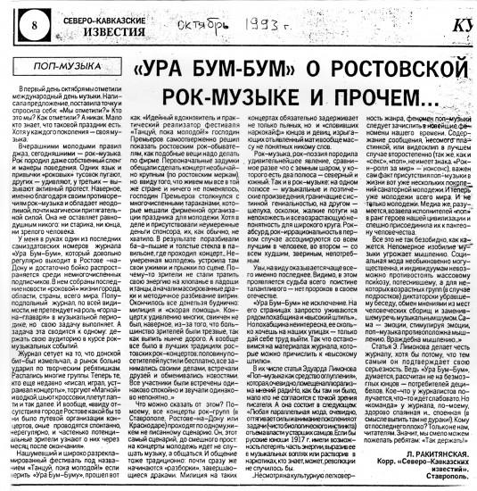 """Сканы о ростовском журнале """"Ура Бум Бум"""""""
