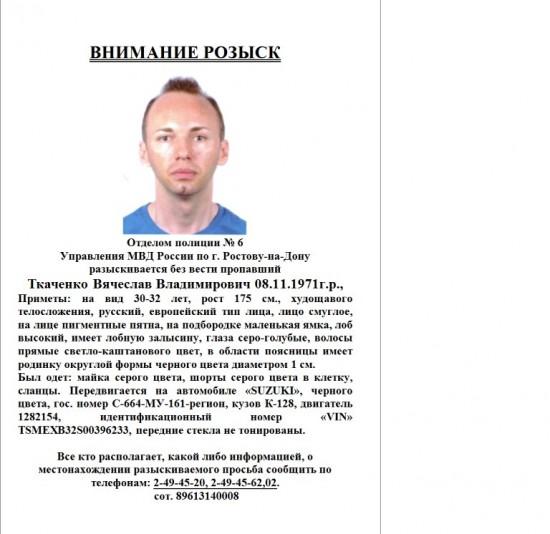 Розыск ростовского журналиста Вячеслава Ткаченко