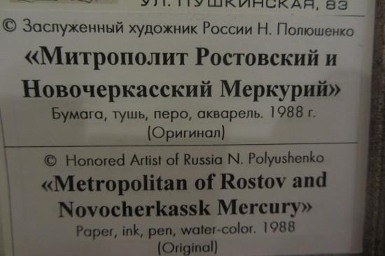 Меркурий. Портрет работы Николая Полюшенко