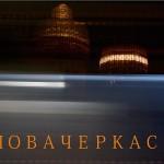 Ростовчане, следуйте в «СНОВАЧЕРКАССК»