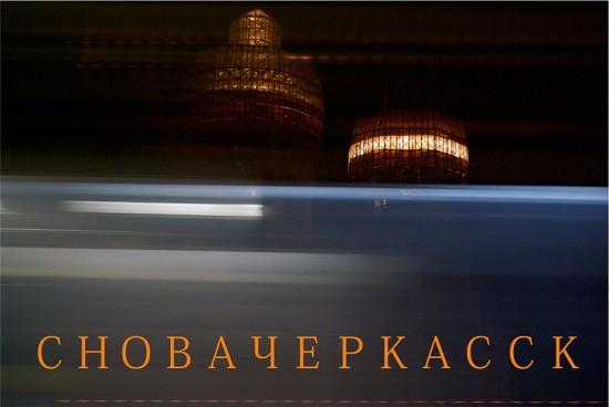 Открытие выставки «СНОВАЧЕРКАССК» Валентина Картавенко