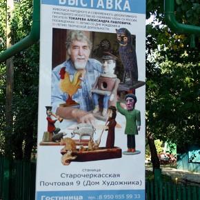 Александр Токарев. «Радуга и мозаика». Часть 10