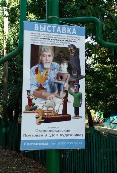 выставка из собрания искусствоведа Александра Павловича Токарева