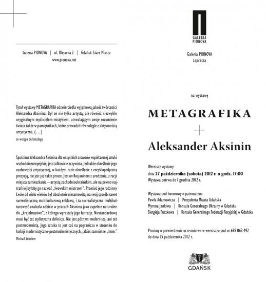 """выставка """"Метаграфика. Александр Аксинин"""""""