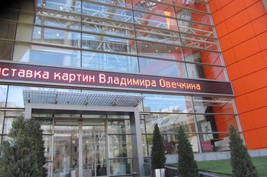 Выставка Вовы Овечкина. Ростов 2012