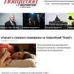"""Фильм, снятый в Ростове, номинирован на «Европейский """"Оскар""""»"""