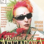 Пост-новогоднее. Жанна Агузарова
