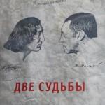В Ростове увековечат Высоцкого