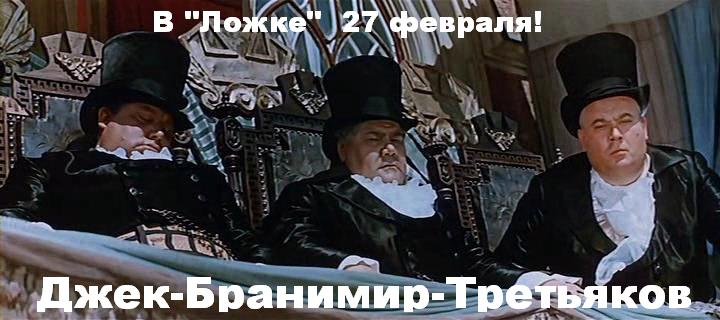 """""""КОНЦЕРТ ТРЁХ ТОЛСТЫХ ШАНСОНСЬЕ"""". (ДЖЕК, БРАНИМИР,ТРЕТЬЯКОВ)."""
