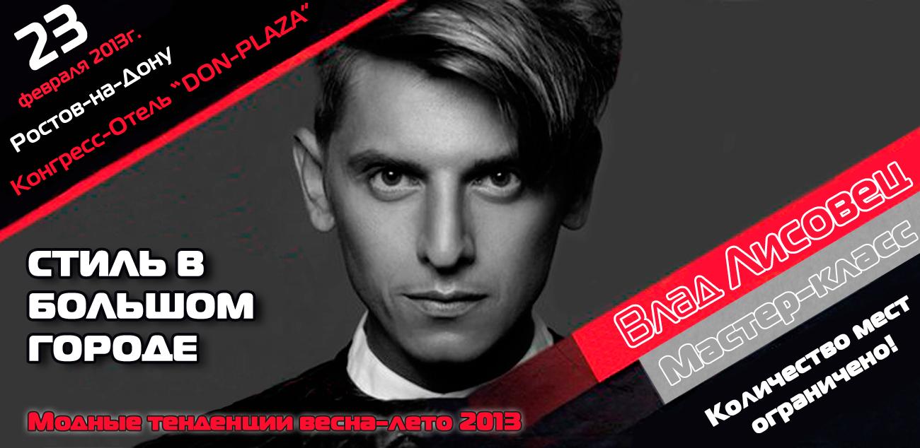Встреча с ведущим российским стилистом Владом Лисовцом!