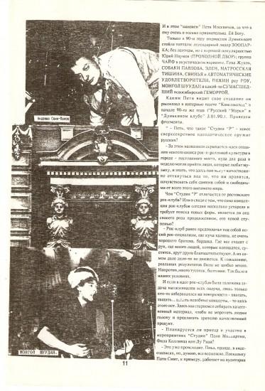 скан из журнала УРА БУМ БУМ