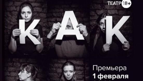 """Ростовский театр """"18+"""" представит премьеру спектакля """"Как живые"""""""