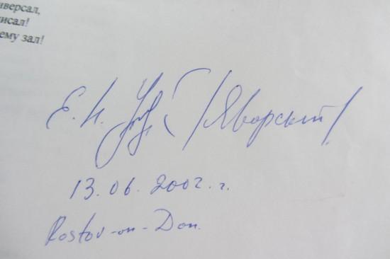 Евгений Яворский