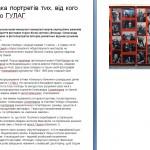 В Львове – выставка портретов тех, от кого мир узнал про ГУЛАГ