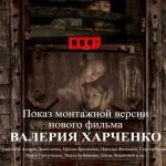 В Ростове представят фильм, снятый на Дону