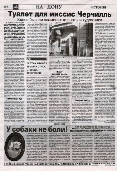 Ростов. Туалет на Газетном