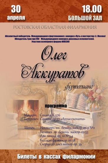 звуки музыки от Олега Аккуратова
