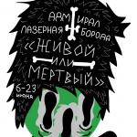 У Ростова появится Лазерная Борода